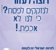 להיות ישראלי זה לקחת