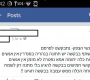 כוחו של פייסבוק