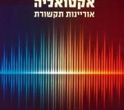 """ספר חדש של ד""""ר מירה פוירשטיין: אוריינות בתקשורת"""